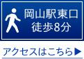 岡山駅東口徒歩8分 アクセスはこちら