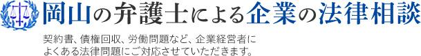 岡山の弁護士による企業の法律相談 岡山テミス法律事務所